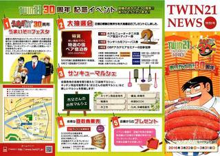 twin21.jpg